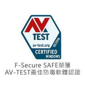 F-Secure SAFE榮獲AV-TEST最佳防毒軟體認證