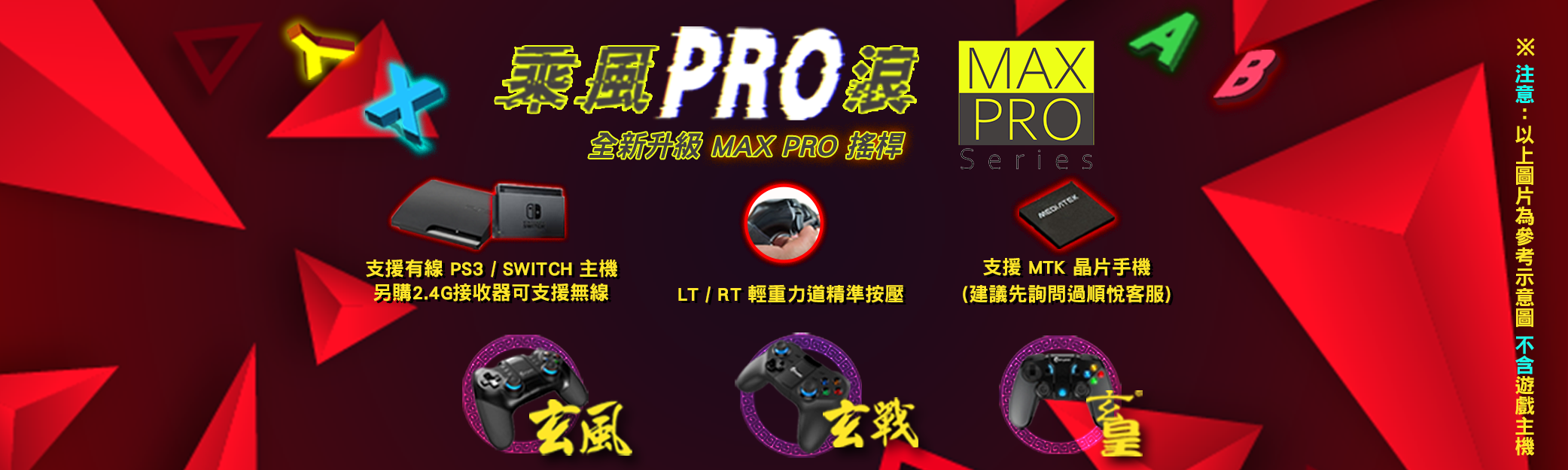 PRO 款 banner
