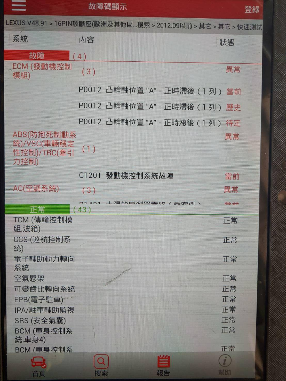 修車廠技術網誌|OiCar