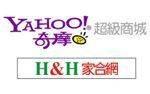 H&H家合網 YAHOO超級商城