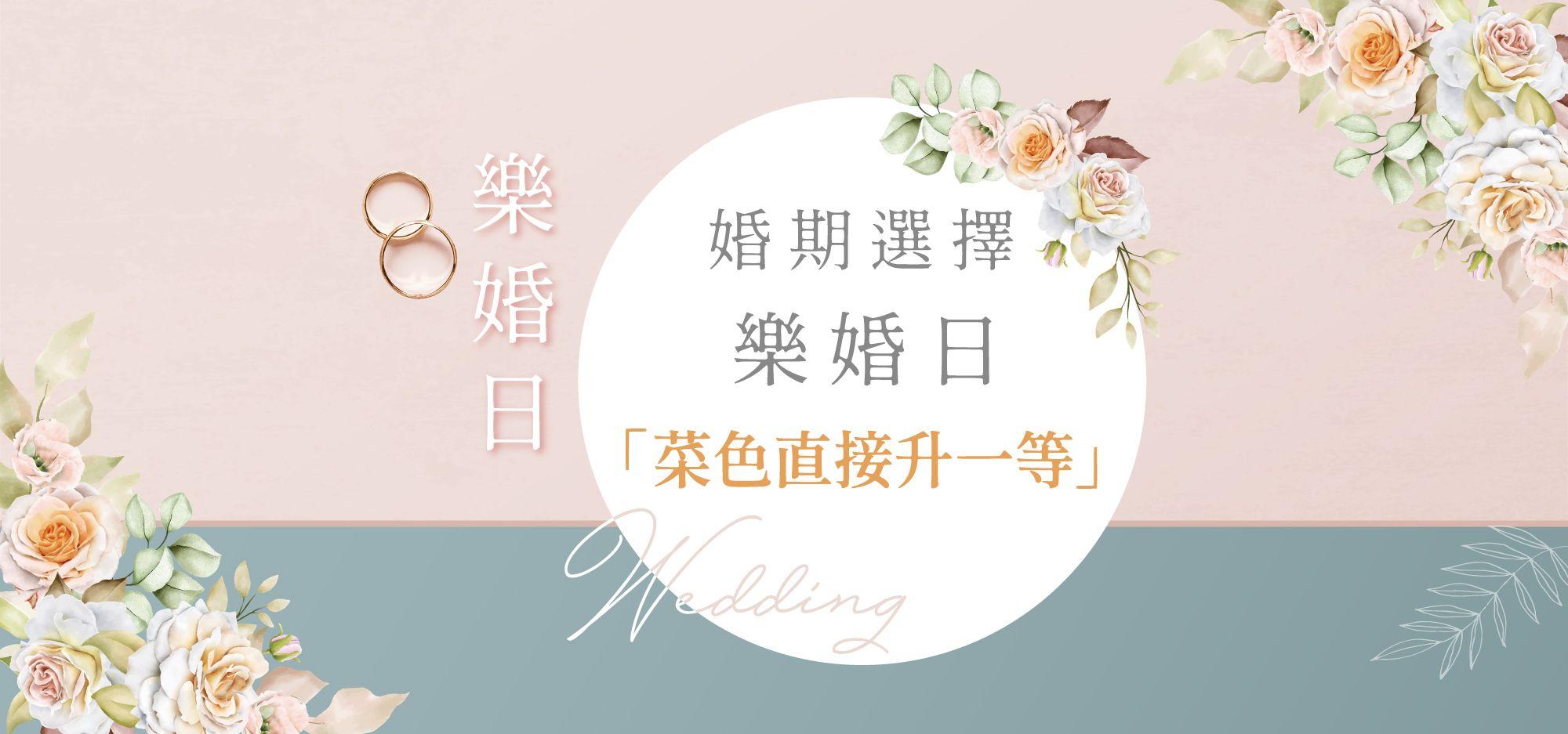 2022 樂婚日(1-3月)菜色直接升一等