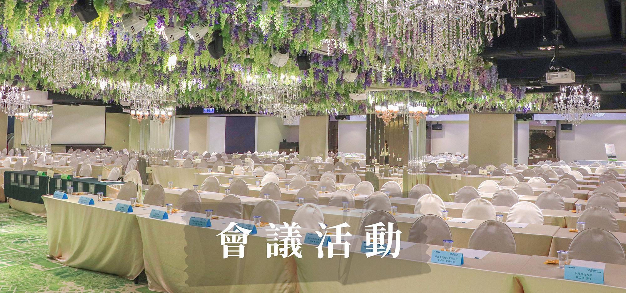 台北會議場地