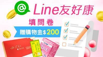 line友_填問券