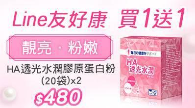 line友_ha小粉盒