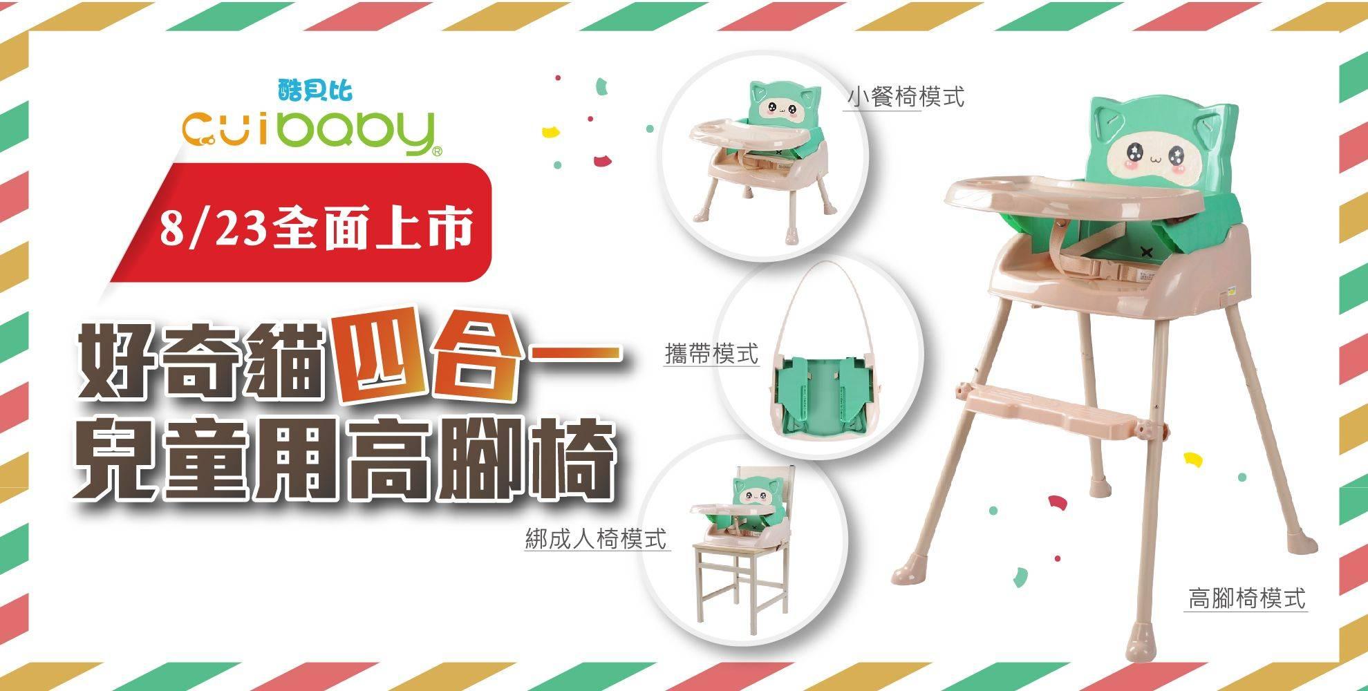 酷貝比餐椅 好奇貓四合一寶寶餐椅