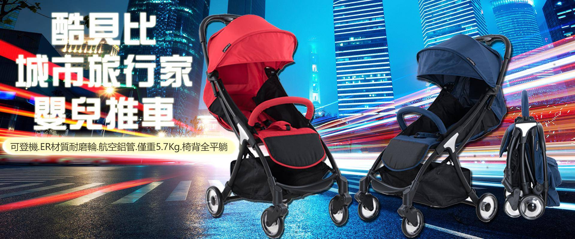 酷貝比嬰兒用品官網BN城市旅行家可登機嬰兒推車