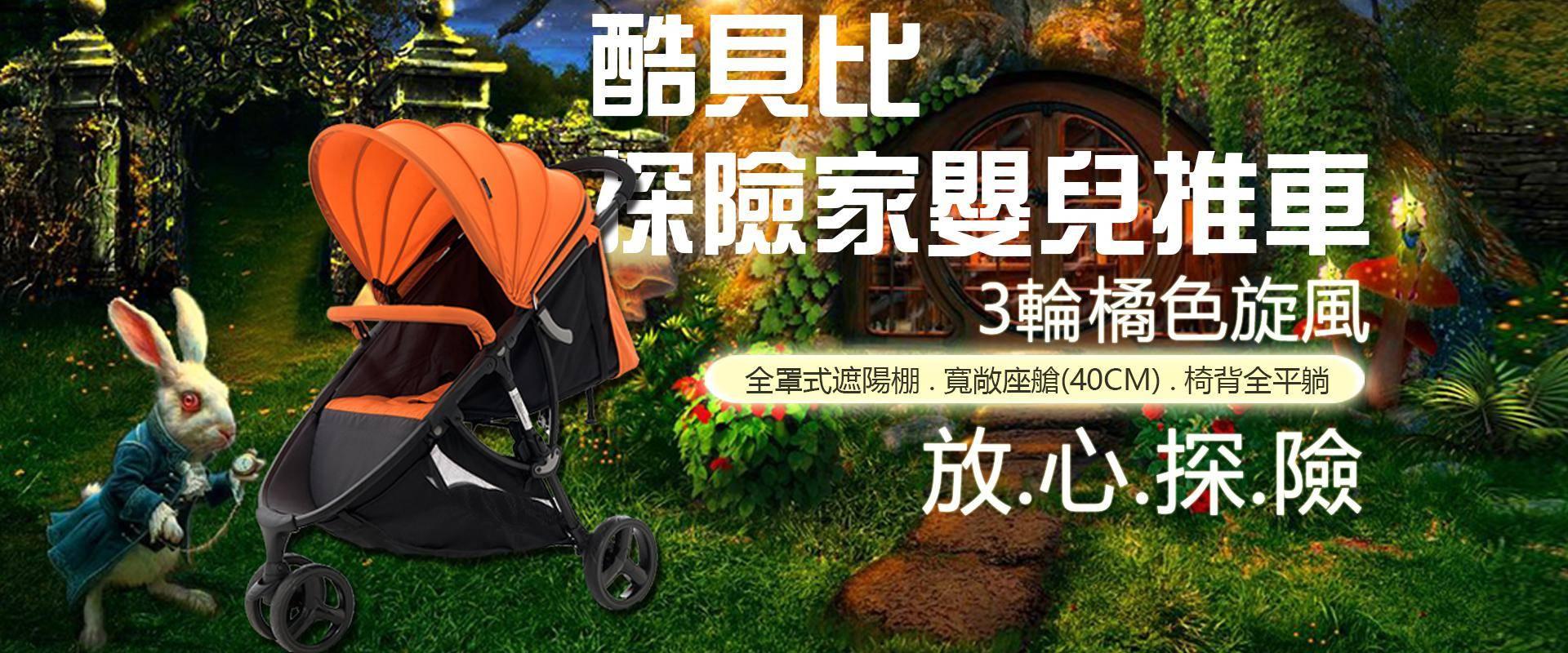 官網BNCUI9300城市探險家3輪嬰兒推車