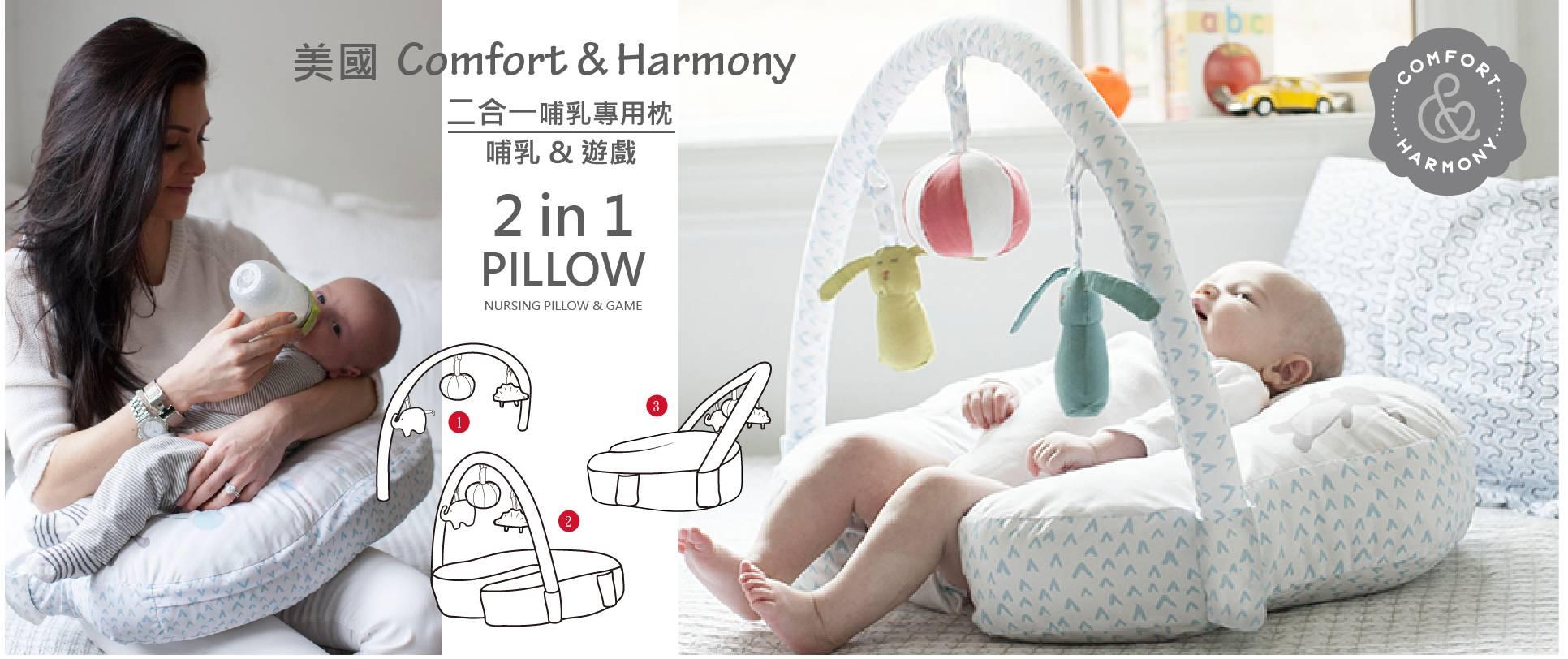 酷貝比嬰兒用品官網BN哺乳枕玩具架2合一