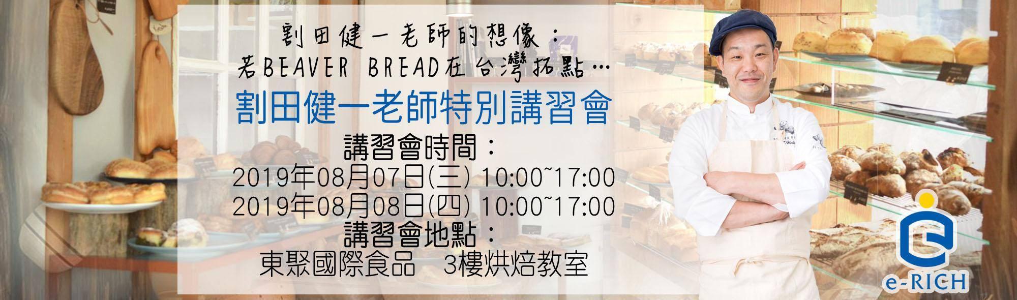 2019年割田老師「割田老師的想像:若BEAVER BREAD在台灣拓點...」特別講習會