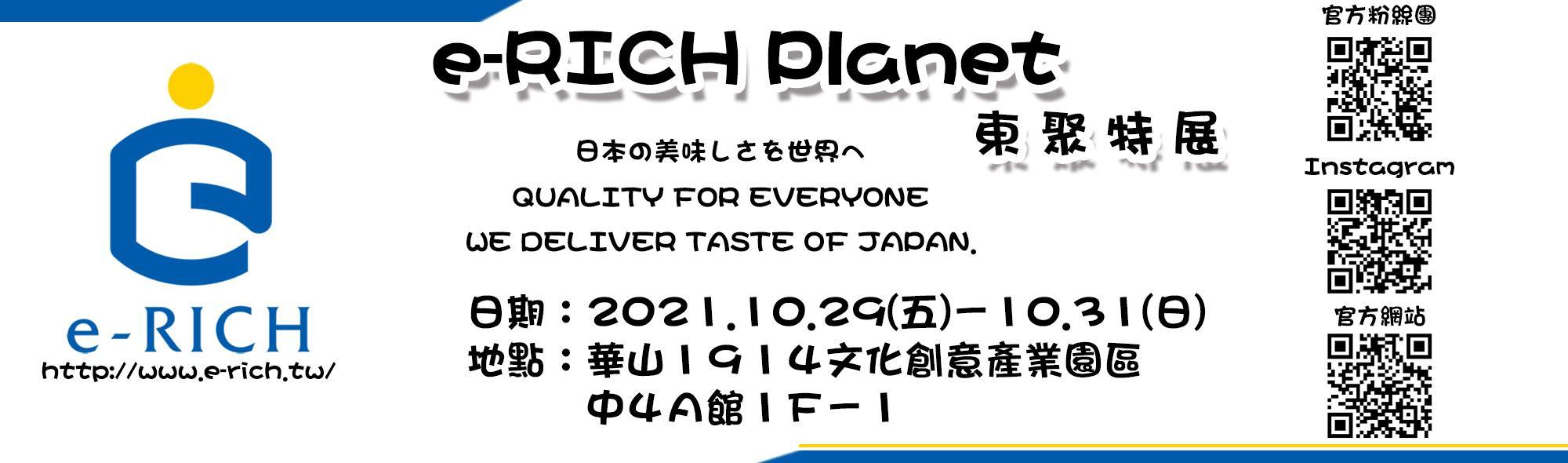 2021年e-RICH Planet 東聚特展