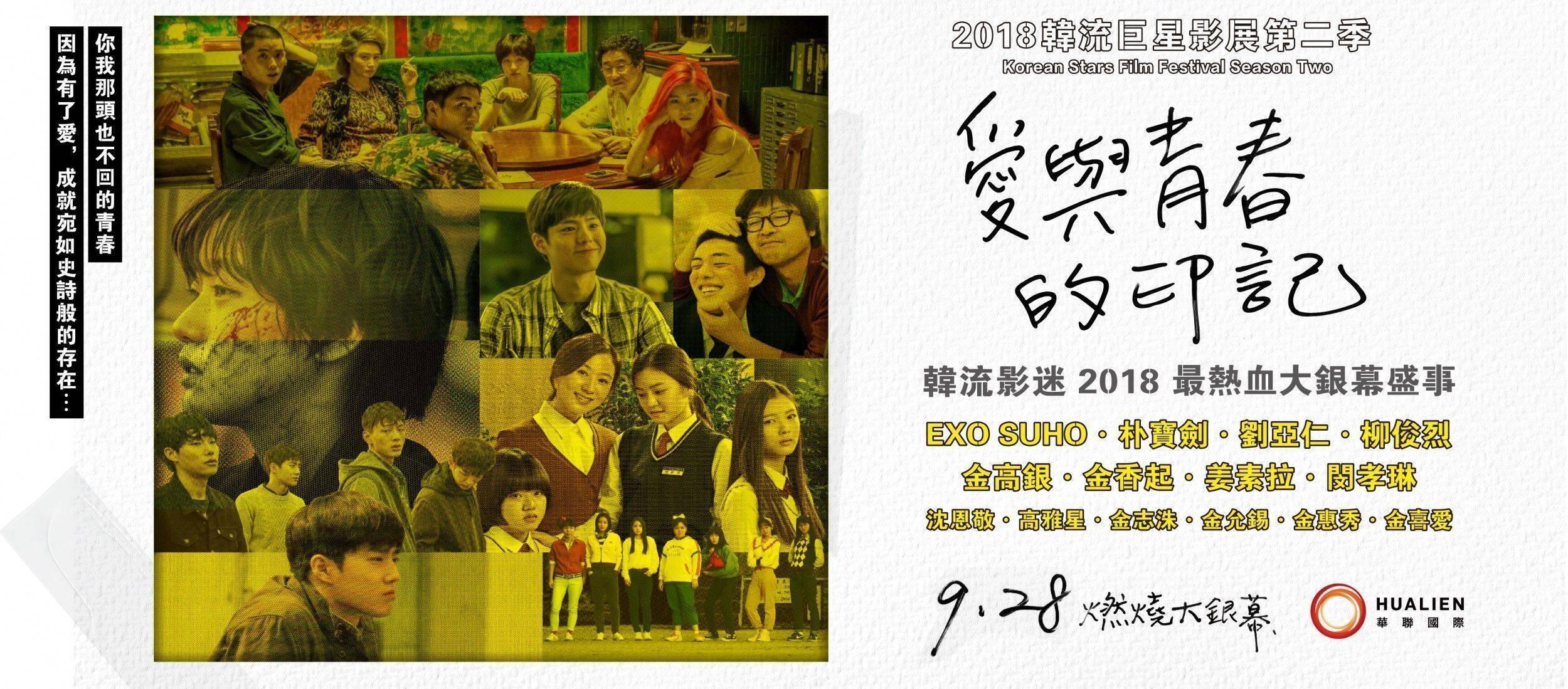 愛與青春的印記 韓流影展第二季