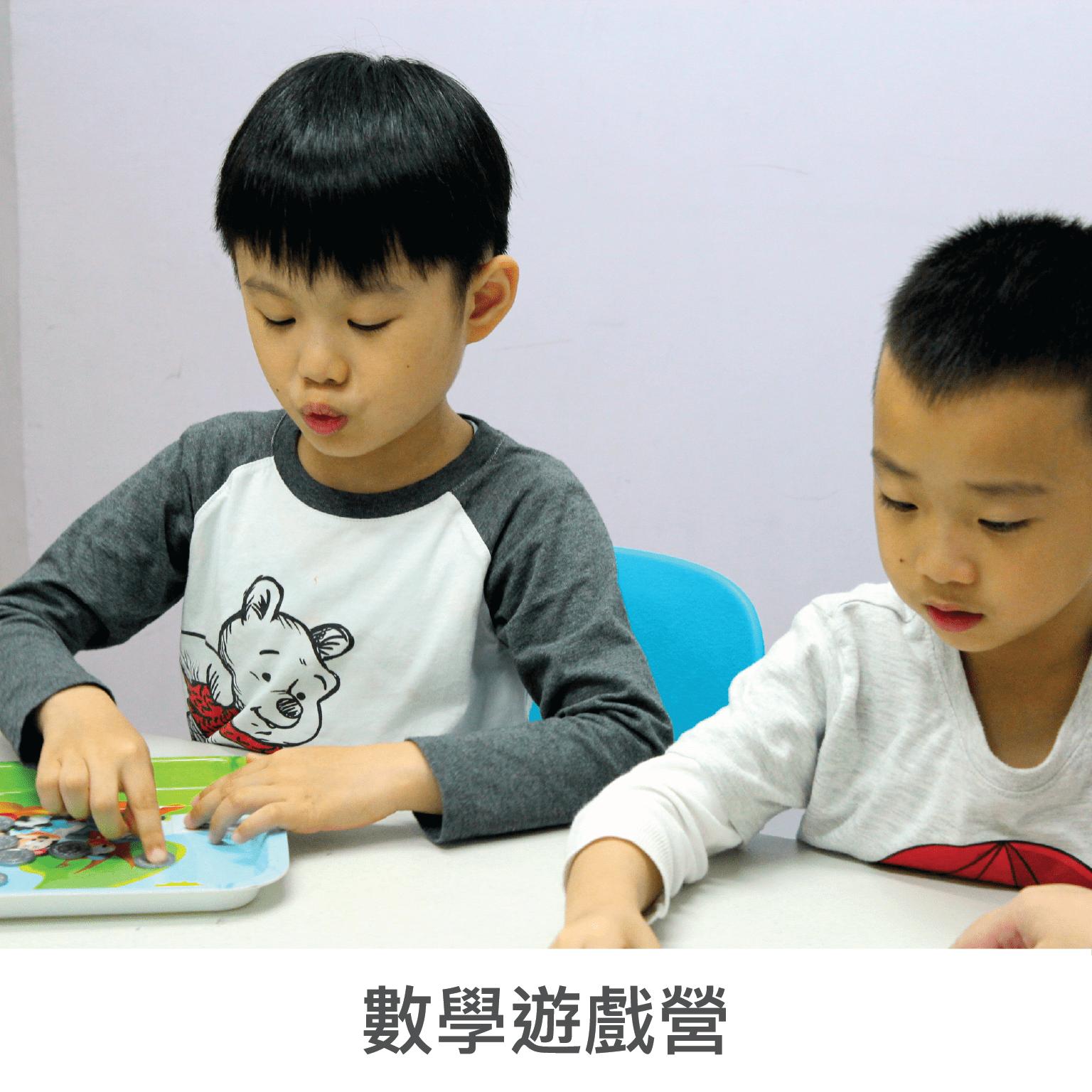 數學遊戲營