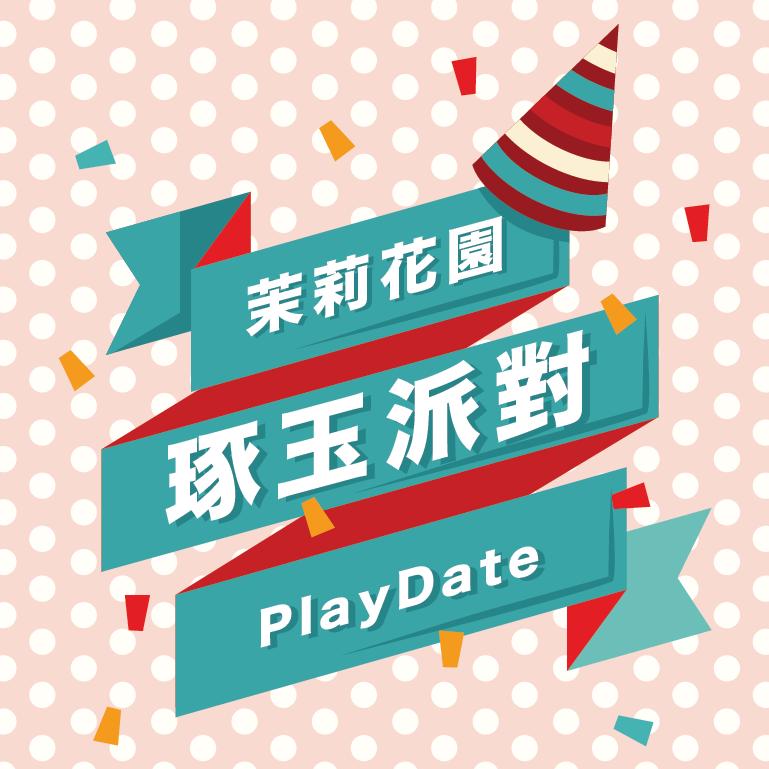 琢玉派對PlayDate