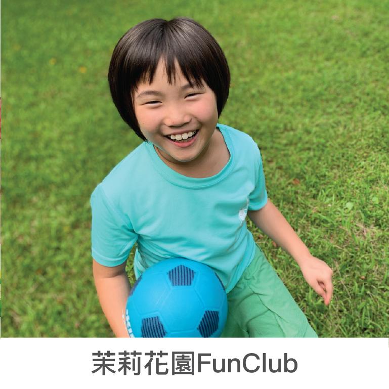 茉莉花園FunClub