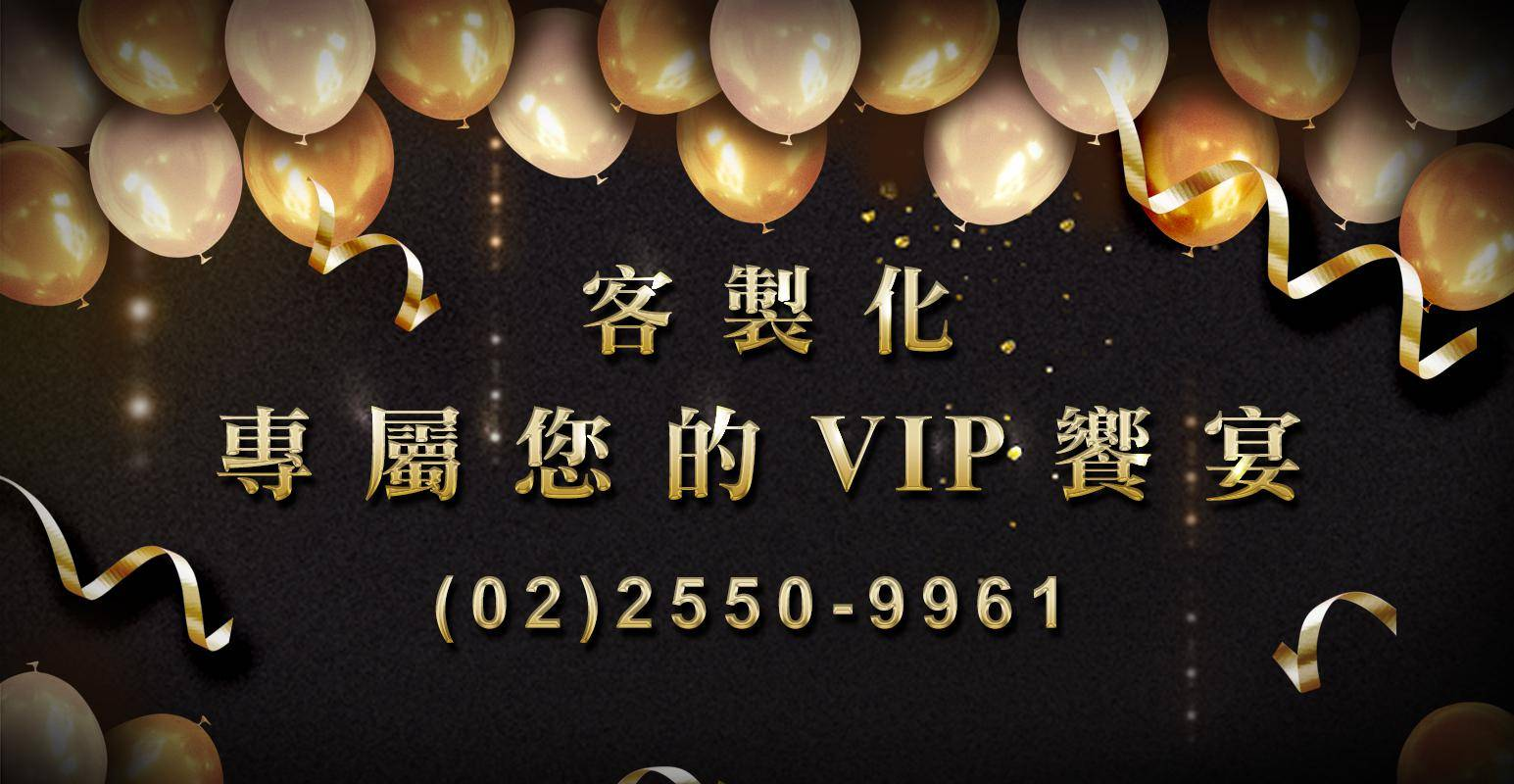客製化活動專屬您的VIP饗宴