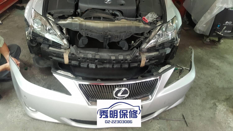 【秀明保修】凌志/LEXUS IS250 前保險桿修理校正#保桿損傷