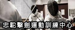 忠駝擊劍運動訓練中心