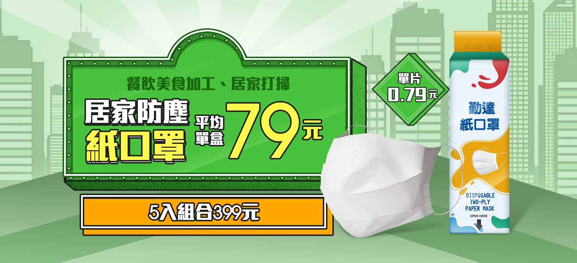 紙口罩特價