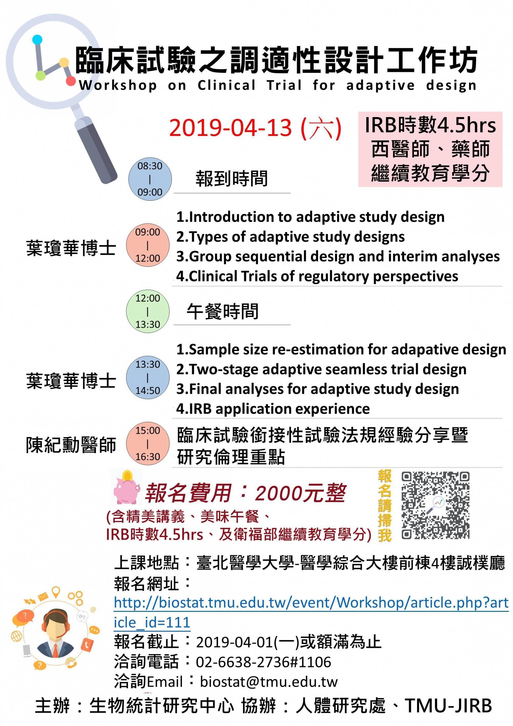 臨床試驗之調適性設計(adaptive design)工作坊