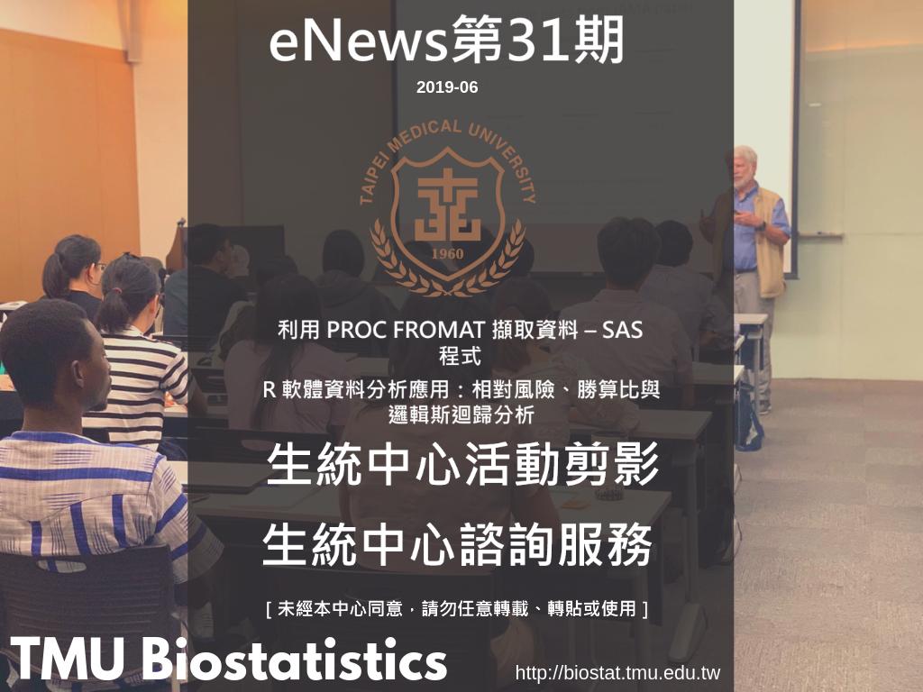 利用PROC FROMAT擷取資料 - SAS程式