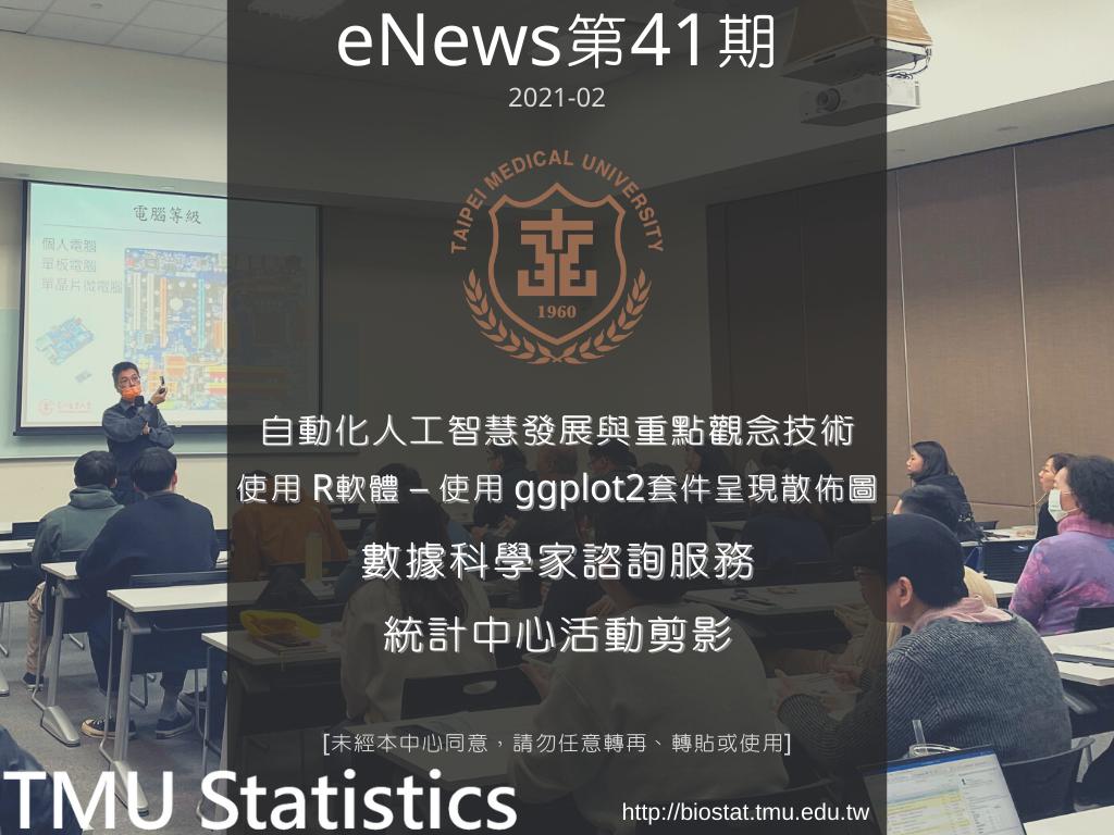 eNews第41期