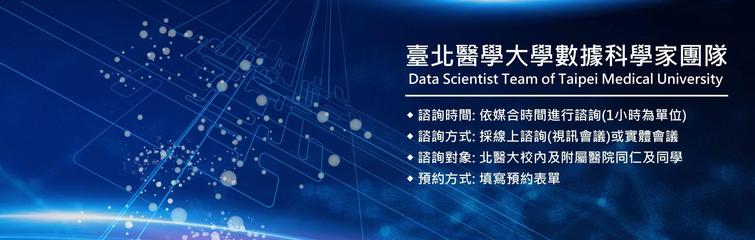數據科學家諮詢服務