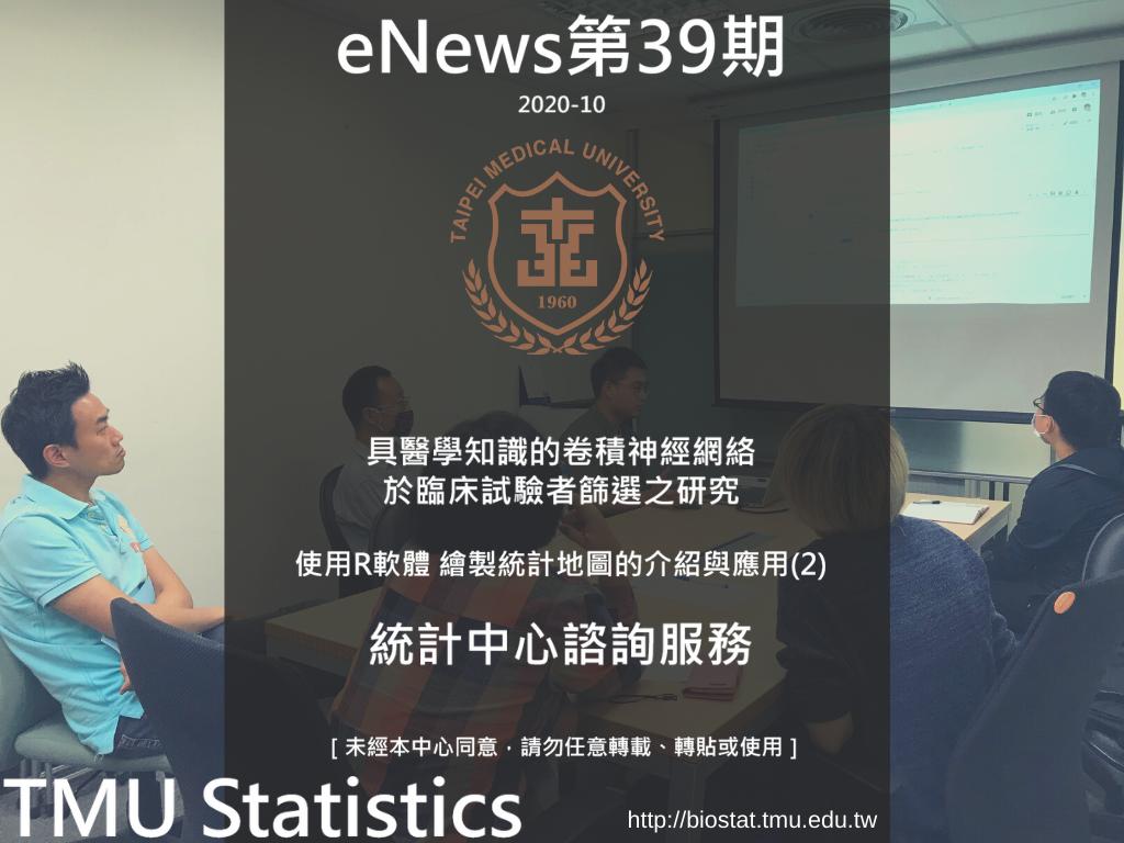 eNews第39期
