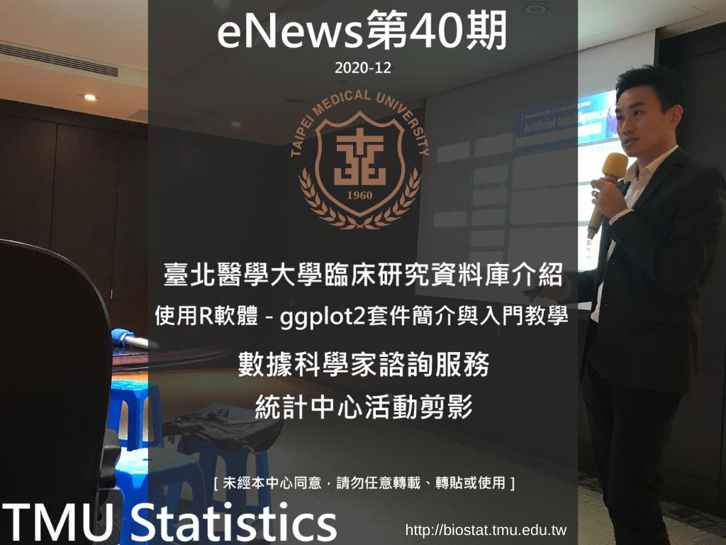 eNews第40期