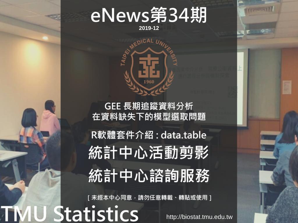 GEE長期追蹤資料分析在資料缺失下的模型選取問題