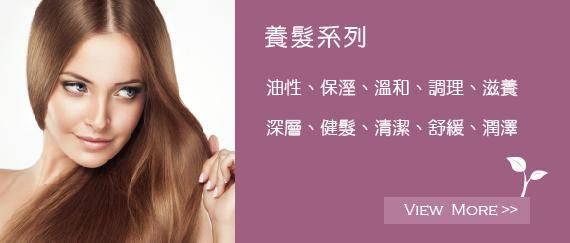洗髮精系列_女性掉髮問題,生髮專家 解決您掉髮問題 頭髮稀疏 落髮 頭皮發炎 頭皮癢 頭皮屑 敏感 長髮 止掉髮 女姓掉髮 姙娠期掉髮 養髮 不再是困擾