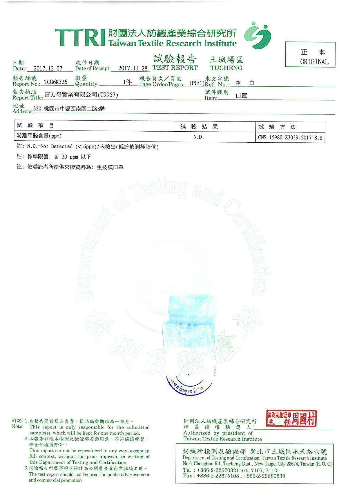 CNS15980_游離甲醛含量