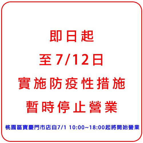 故自即日起至7/12日,實施防疫性措施,暫時停止營業