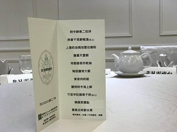 婚宴會館-88樂章無菜單料理