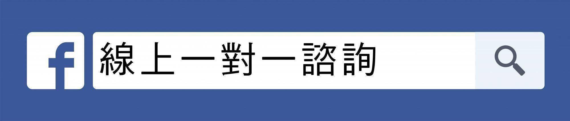 Facebook 諮詢