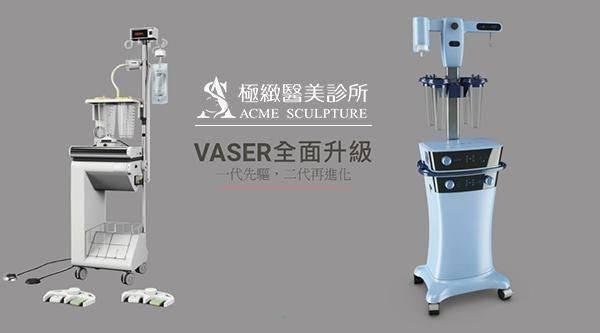 極緻醫美二代威塑VASER2.2認證醫師威塑抽脂極緻醫美抽脂威塑抽脂威塑體雕威塑醫師小腹馬甲線瘦身vaser taipei liposuction