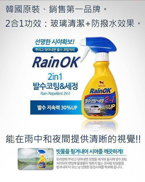 RainOK玻璃清潔 / 撥水噴劑+玻璃除霧噴劑(行車安全組)