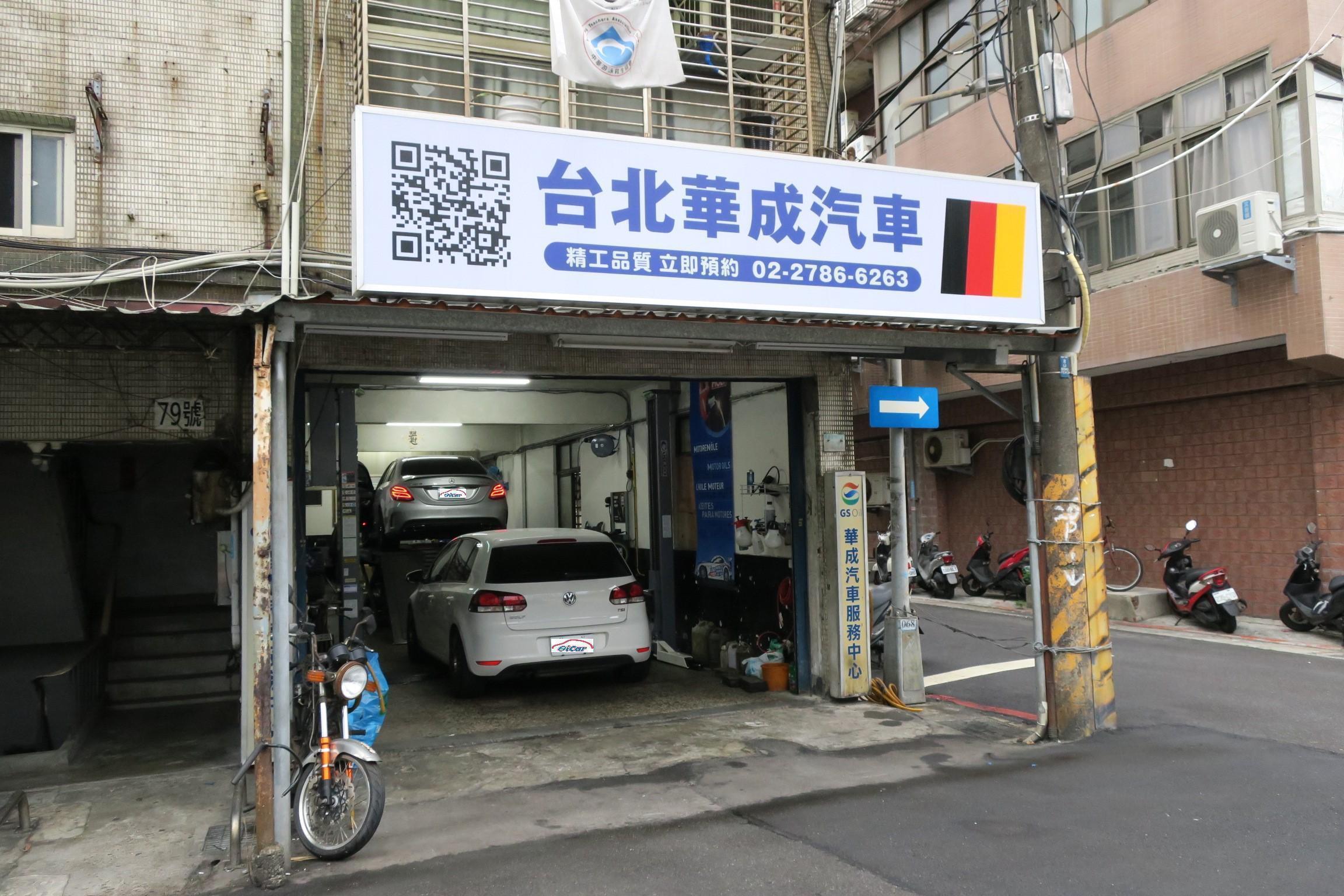 台北華成汽車台北華成汽車35坪空間,屬於長方形場地,招牌明顯的德國色彩就知道是間歐系精修廠