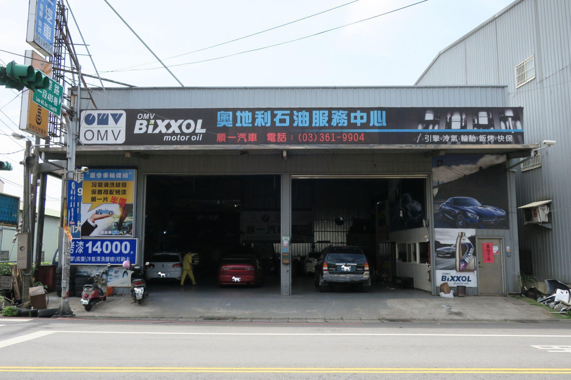 OiCar順一汽車修理廠