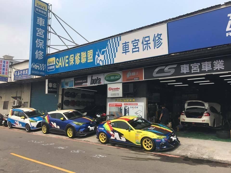 OiCar車宮車業