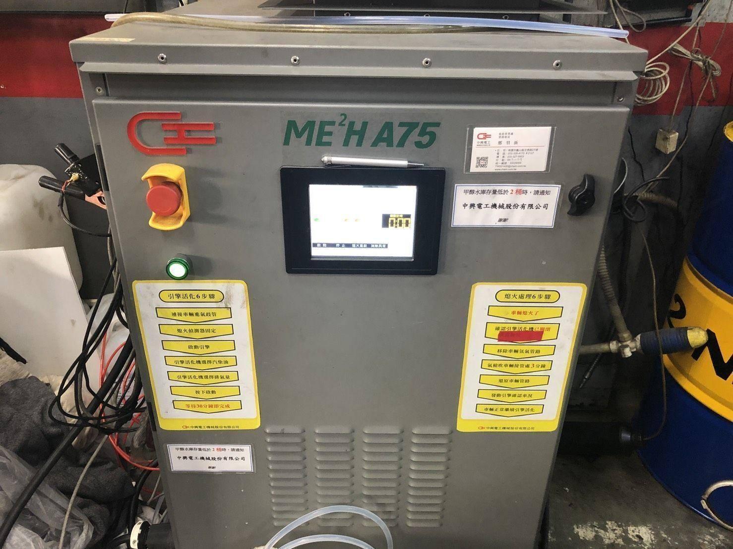 引擎氫氧除碳機