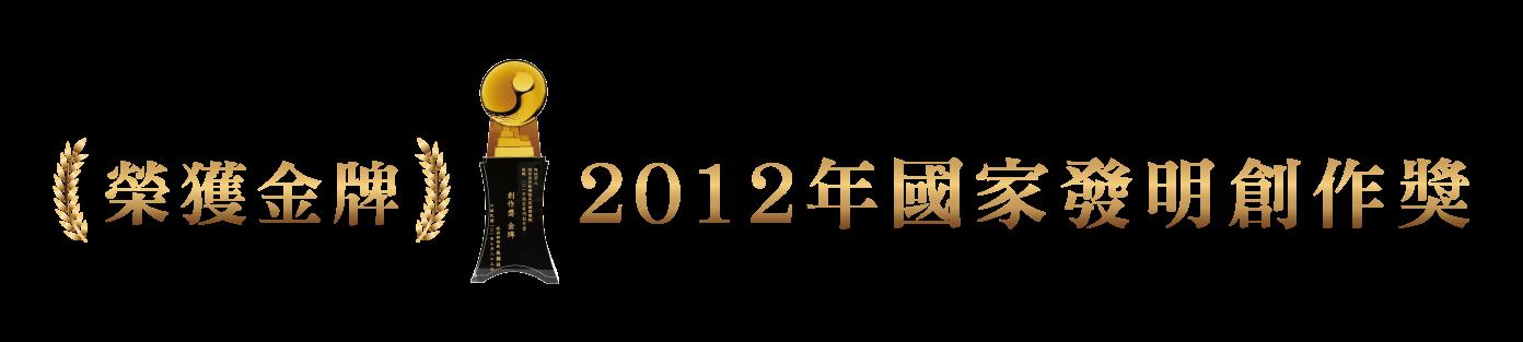 榮獲金牌2012年國家發明創作獎