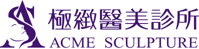 極緻醫美診所Acme Sculpture Aesthetic Clinic|整形手術|微整形|