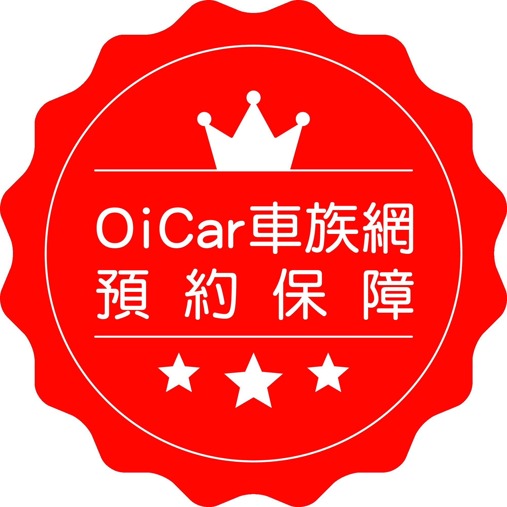 OiCar車族網預約保障