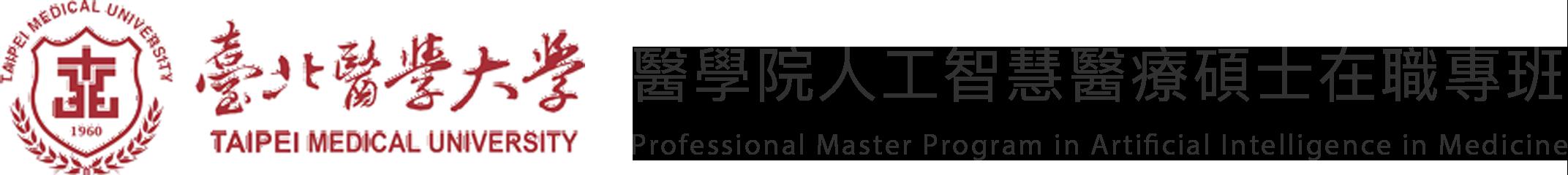 臺北醫學大學 醫學院人工智慧醫療碩士在職專班